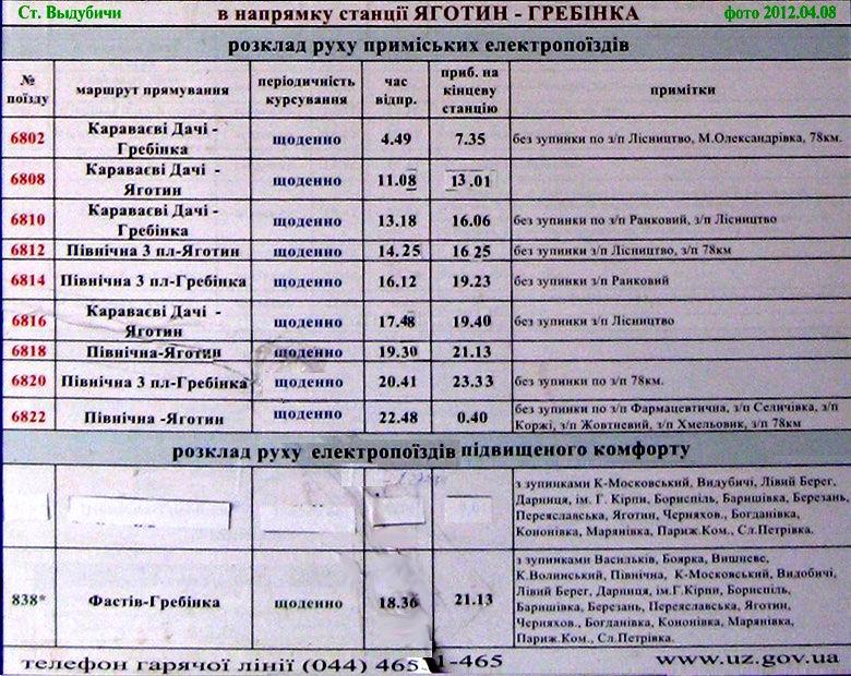 состояние автобус липецк москва внуково расписание Лента Печатниках